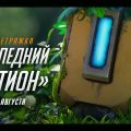 Russian Blog Rumours New Overwatch Short: The Last Bastion